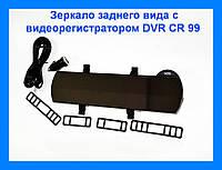 Зеркало заднего вида с видеорегистратором DVR CR 99