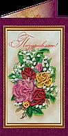 Набор для вышивки бисером «Открытка» Поздравляю-11