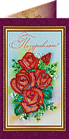Набор для вышивки бисером «Открытка» Поздравляю-12