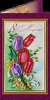 Набор для вышивки бисером «Открытка» 8 Марта-9
