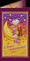 Набор для вышивки бисером «Открытка» С Днем влюбленных-2