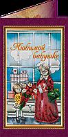 Набор для вышивки бисером «Открытка» Любимой бабушке-3