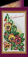 Набор для вышивки бисером «Открытка» С юбилеем-2