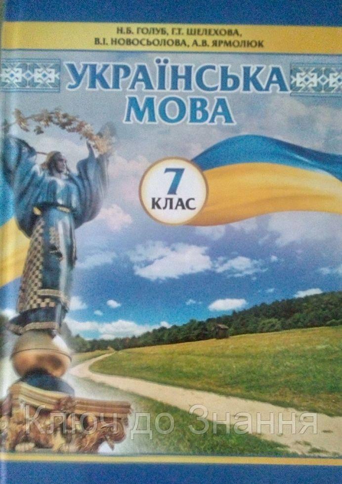 Архив: українська мова 7 клас о. Глазова, ю. Кузнєцов: 40 грн.