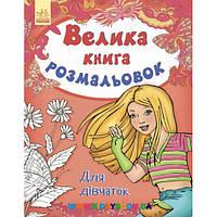 Большая книга раскрасок для девочек укр. Ранок С670014У