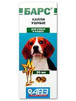 Барс капли ушные для собак и кошек, 20 мл, АВЗ