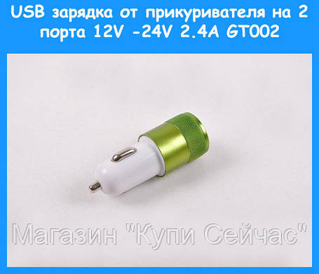 USB зарядка от прикуривателя на 2 порта 12V -24V 2.4A GT002!Опт, фото 2