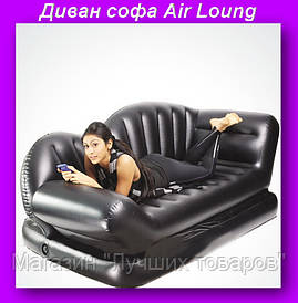 Надувной диван-софа Air Lounge,Надувной диван трансформер
