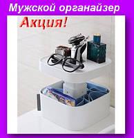 Мужской органайзер men's storage box,органайзер мужской!Акция