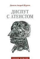 Диспут с атеистом. Диакон Андрей Кураев