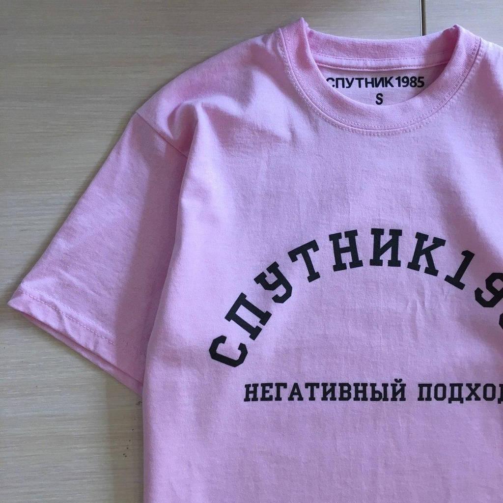 Футболка Спутник 1985 Негативный подход. Мужская розовая. Живые фотки. Лучшее качество. Доставка 1-2 дня