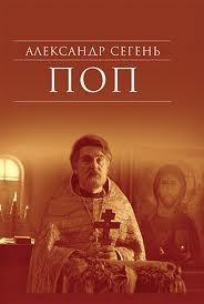 ПОП. Александр Сегень