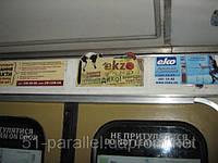 Размещение рекламы в метрополитене.