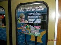 Реклама на дверях вагонов метро