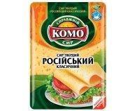Сыр Комо Российский Классический слайс 45% 150г
