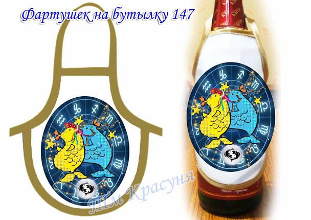 Фартук на бутылку для вышивания бисером или нитками Ф-147, фото 2