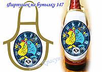 Фартук на бутылку для вышивания бисером или нитками Ф-147