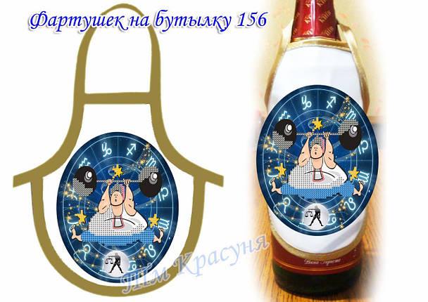 Фартук на бутылку для вышивания бисером или нитками Ф-156, фото 2