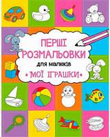 Мої іграшки, перші розмальовки для малюків (укр язык), Виват (9786176908159)
