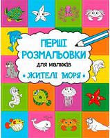 Жителі моря, перші розмальовки для малюків (укр язык), Виват (9786176908098)