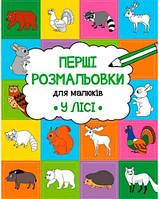 У лісі, перші розмальовки для малюків (укр язык), Виват (9786176908111)
