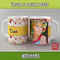 "Чашка с фото ""Именная"""