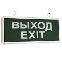 ССА1001 Светильник аварийный ВЫХОД-EXIT