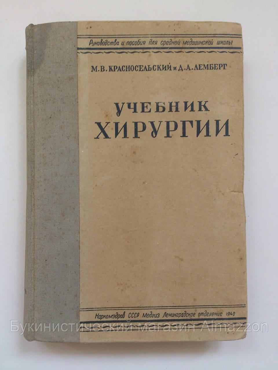 """М.Красносельский, Д.Лемберг """"Учебник хирургии для школ медицинских сестер"""". 1940 год"""