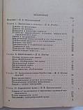 """М.Красносельский, Д.Лемберг """"Учебник хирургии для школ медицинских сестер"""". 1940 год, фото 4"""