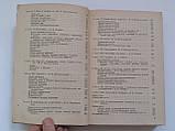 """М.Красносельский, Д.Лемберг """"Учебник хирургии для школ медицинских сестер"""". 1940 год, фото 5"""