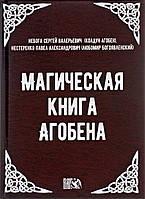 Магическая книга Агобена. Колдун Агобен, Богоявленский Л.