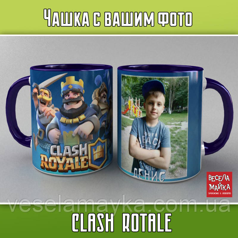 Чашка с фото Clash Royale