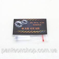War Gear нозл для G36, AUG JG 25мм, фото 2