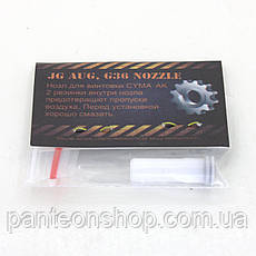 War Gear нозл для G36, AUG JG 25мм, фото 3