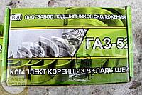 Вкладыши коренные ГАЗ-52 (Тамбов)