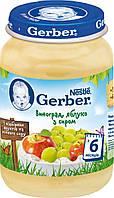 Акція -10% GERBER Пюре фруктове Виноград, яблуко з сиром, з 6 місяців, 190г