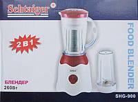 Блендер измельчитель Schtaiger Shg-900