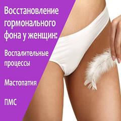 Нормализация гормонального фона.Мастопатия.ПМС.Климакс.