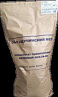 Концентрат Cывороточного Белка КСБ-80% Щучинский (Білорусія)