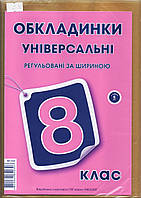 Обложки для учебников 8 класс, 200 мкм