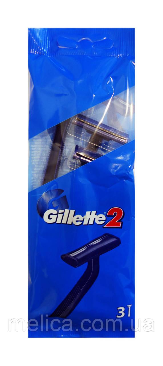 Одноразовые бритвы Gillette 2 - 3 шт. - АВС Маркет в Мелитополе