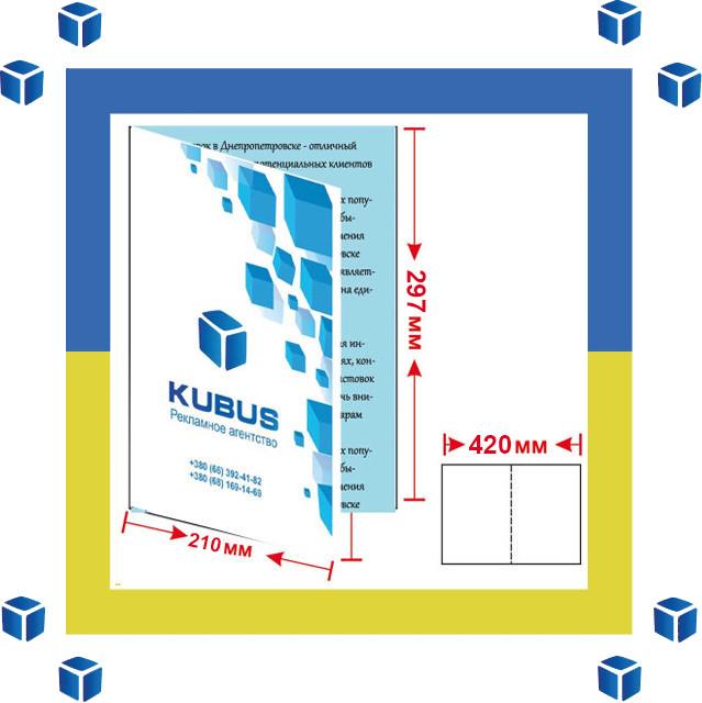 Буклет А4 (210х297. В развороте: 420х297. 1 биг, Защитный лак: матовый 1+1, 300гр/м2) 5 дней