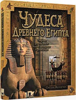 Чудеса Древнего Египта. Стелла Колдуэлл