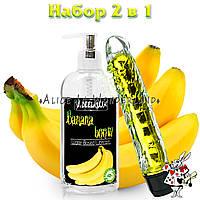 Секс набор вибратор золотого цвета + смазка с ароматом банана 200 мл