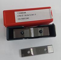 Сменные лезвия Ceratizit 11938348 (50x12x1.5) По ДСП,МДФ,ХДФ,пластику