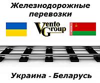 ЖД грузоперевозки Украина – Беларусь