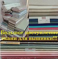 ОЧЕНЬ БОЛЬШОЕ поступление тканей для вышивки Zweigart