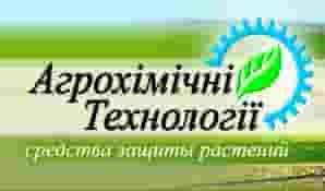 Засоби захисту рослин «Агрохімічні технології»