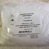 Ароматизатор Карамель (Карамель) 840 00, місце