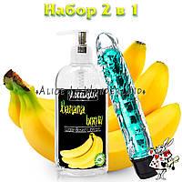 Вагинальный вибратор голубого цвета + интимный гель с ароматом банана 200 мл